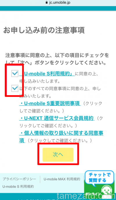 softbank-iphone-umobilke-add-14s