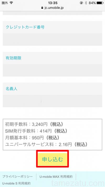 softbank-iphone-umobilke-add-19s