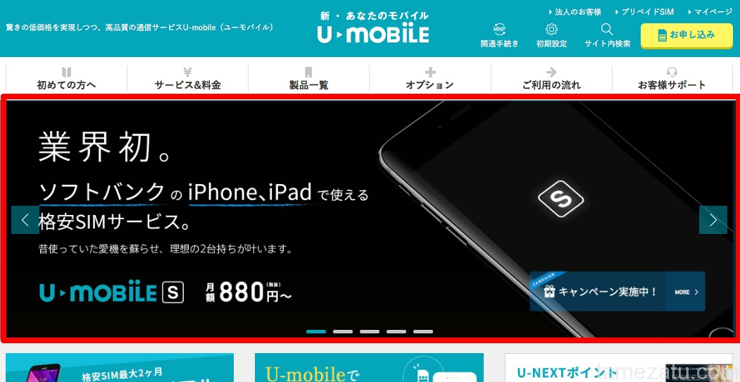 softbank-iphone-umobilke-pc