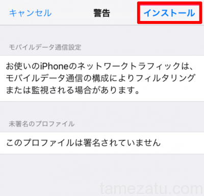 softbank-iphone-umobilke-setting-01s