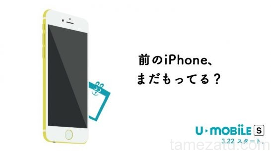 softbank-iphone-umobilke-sim-04