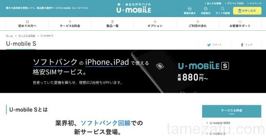 softbank-iphone-umobilke-sim-09