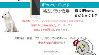 【保存版】ソフトバンクのiPhone,iPadでそのまま使える格安SIMがリリース!SIMロック解除なしで使えます。月額料金、機能、プラン、対応しているiPhone、iPad、メリット、申込み方法手順を解説!