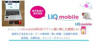 【保存版】UQ mobile無制限プランを使い倒した感想レビュー速度など完全まとめ!データ無制限(使い放題)の速度や実測、使用感、月額料金、メリット・デメリットなど
