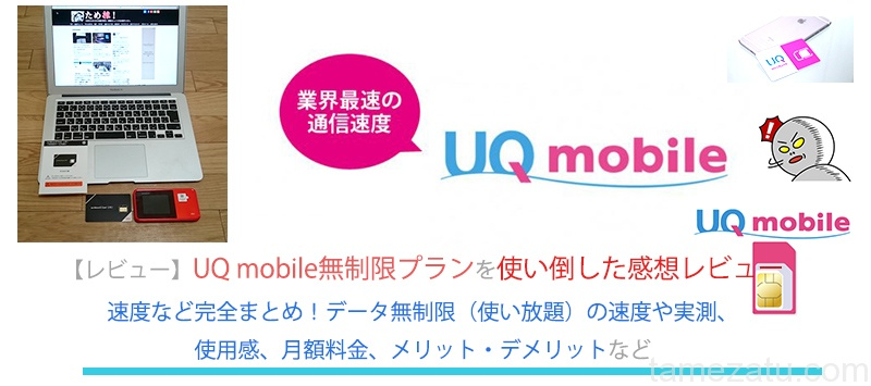 uqmobile-review-title