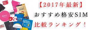 【2017年最新】おすすめ格安SIM比較ランキング!!