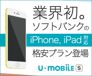 u-mobiles-softbank-iphone-sim
