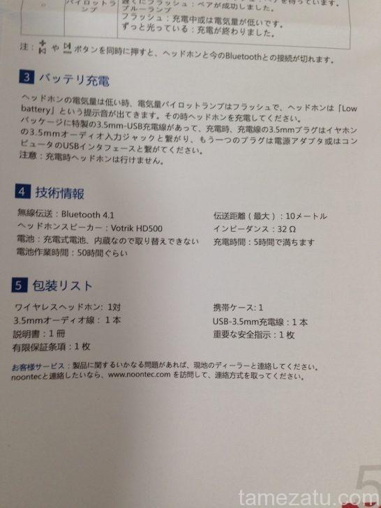 hammo-review-tamezatucom_16