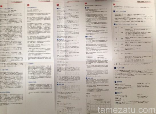 hammo-review-tamezatucom_18