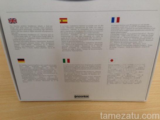 hammo-review-tamezatucom_8