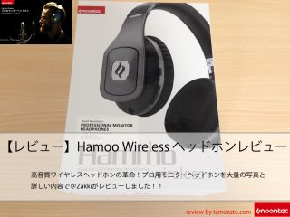 【レビュー】Hamoo Wireless(Noontec)ヘッドホンレビュー