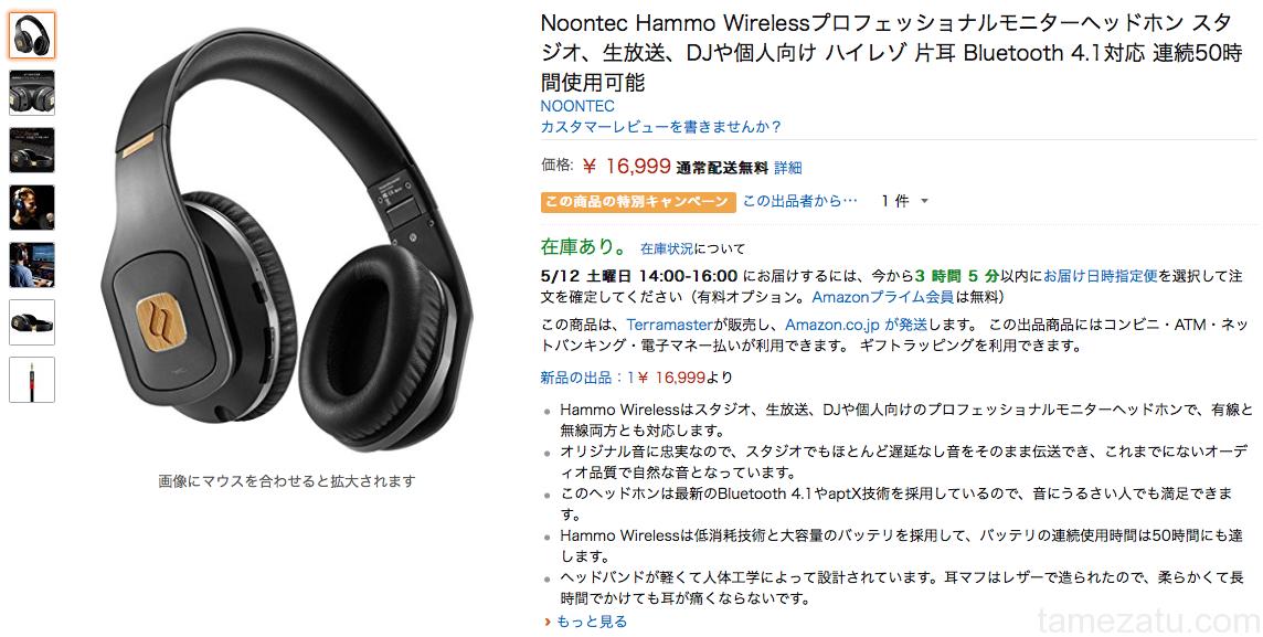 hammo-wireless-amazon