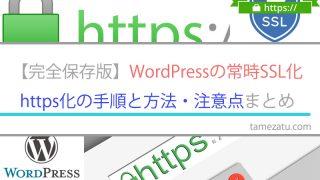 【完全保存版】WordPressの常時SSL化https化の手順と方法・注意点まとめ(WordPress&Xserver)