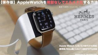 【2020年最新】Apple Watchを脱獄なしでエルメス化する方法