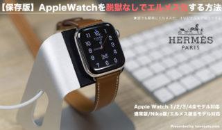 【2021年最新】Apple Watchを脱獄なしでエルメス化する方法