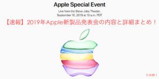 【速報】2019年Apple新製品発表会の内容と詳細まとめ!