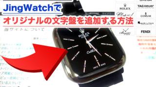 Apple WatchにJingWatchでオリジナルの文字盤を追加する方法