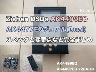 Zishan DSDs AK4499EQとAK4477EQデュアル(Dual)、スペックと変更点など完全まとめ