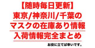 【随時毎日更新】東京/神奈川/千葉のマスクの在庫あり情報・入荷情報