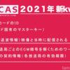 【2021年最新完全版】B-CASカードの新kwに対応して無料視聴できるようになる話