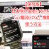 【保存版】日本版のApple Watchでも「心電図(ECG)」機能を使う方法