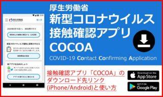 【保存版】接触確認アプリ「COCOA」のダウンロード先(iPhone/Android)と使い方