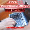 【ダウンロード】GPD PocketがWi-Fiに繋がらないのを解決するパッチ配布