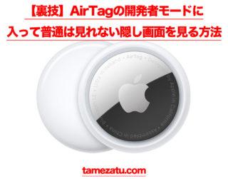 【裏技】AirTagの開発者モードに入って見れない隠し画面を見る方法