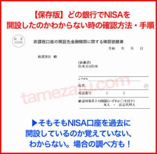【保存版】どの銀行でNISA口座を開設したのかわからない時の確認方法・手順