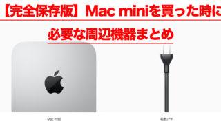 【完全保存版】Mac miniを買った時に必要な周辺機器まとめ