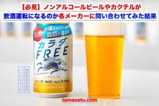【必見】ノンアルコールビールやカクテルが飲酒運転になるのか各メーカーに問い合わせてみた結果