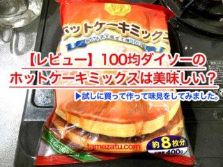 【レビュー】100均ダイソーのホットケーキミックスは美味しい?実際に試食してみた
