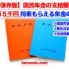 【保存版】国民年金の支給額は月5万5千円 将来もらえる年金の金額