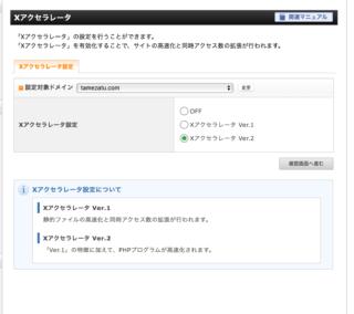 AH01068: Got bogus version エラーの対処法(エックスサーバー)