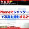 【保存版】iPhoneでシャッターの音を消して無音で写真を撮影する2つの方法