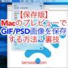 【保存版】MacのプレビューでGIF/PSD画像を保存する方法・裏技
