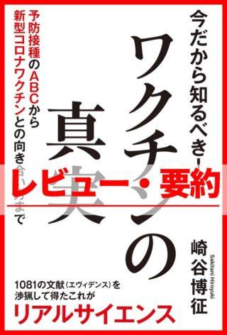 【レビュー要約】今だから知るべき! ワクチンの真実-崎谷 博征