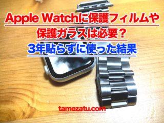Apple Watchに保護フィルムや保護ガラスは必要?3年貼らずに使った結果