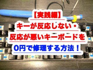 【実践編】キーが反応しない・反応が悪いキーボードを0円で修理する方法!