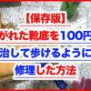 【保存版】剥がれた靴底を100円で治して歩けるように修理した方法