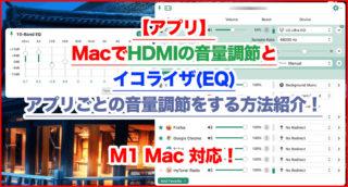 【アプリ】MacでHDMIの音量調節とイコライザ、アプリごとの音量調節をする方法