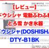 【レビュー】ドウシシャ 電動ふわふわ とろ雪 かき氷器 ドウシシャ(DOSHISHA)DTY-B1BK