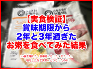 【実食検証】賞味期限から2年と3年過ぎたお粥を食べてみた結果