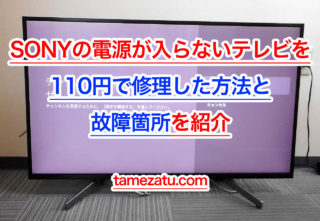 SONYの電源が入らないテレビを110円で修理した方法を紹介