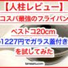 【レビュー】コスパ最強のフライパンベストコ20cm 1227円蓋付きを試してみた